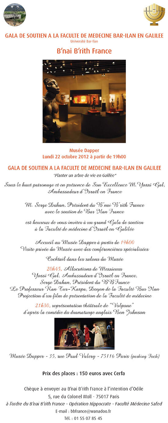 Gala B'nai Brith - 22 octobre 2012